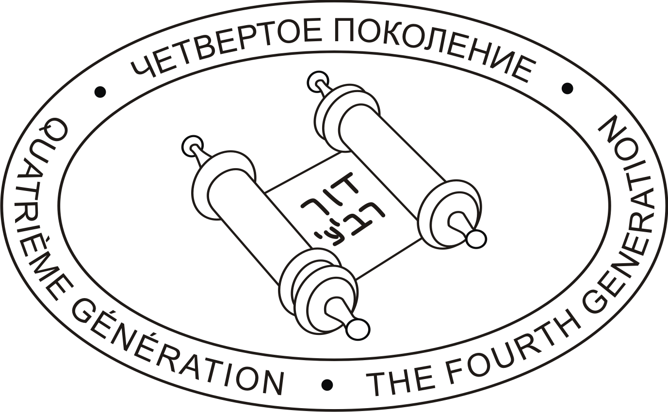 Международная ассоциация Четвёртое поколение
